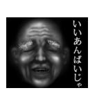 暗闇のおじいさん(個別スタンプ:19)
