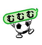ボールは友達!ver.5(個別スタンプ:27)