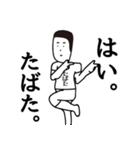 田端(個別スタンプ:2)