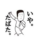 田端(個別スタンプ:3)