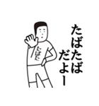 田端(個別スタンプ:4)
