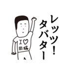 田端(個別スタンプ:10)