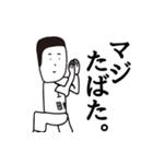 田端(個別スタンプ:11)