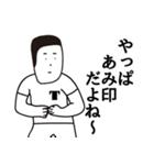 田端(個別スタンプ:15)