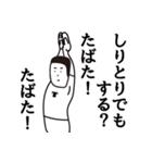 田端(個別スタンプ:16)