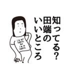 田端(個別スタンプ:18)