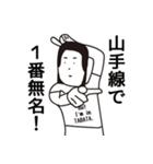 田端(個別スタンプ:19)
