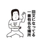 田端(個別スタンプ:20)