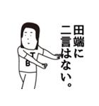 田端(個別スタンプ:21)