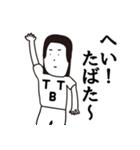 田端(個別スタンプ:22)