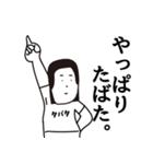 田端(個別スタンプ:25)