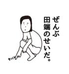 田端(個別スタンプ:28)