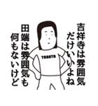 田端(個別スタンプ:29)