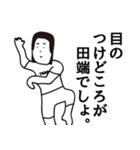 田端(個別スタンプ:30)