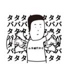 田端(個別スタンプ:33)