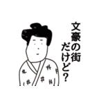 田端(個別スタンプ:36)