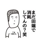 田端(個別スタンプ:37)