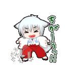 雪狐と遼狐(2)(個別スタンプ:33)
