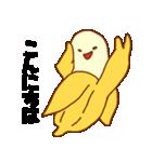 毎日ぺた【バナ騒ぎ】(個別スタンプ:2)