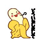 毎日ぺた【バナ騒ぎ】(個別スタンプ:6)