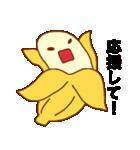 毎日ぺた【バナ騒ぎ】(個別スタンプ:26)