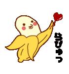 毎日ぺた【バナ騒ぎ】(個別スタンプ:31)
