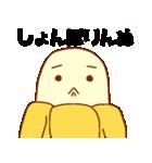 毎日ぺた【バナ騒ぎ】(個別スタンプ:32)