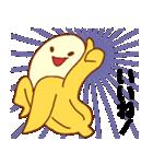 毎日ぺた【バナ騒ぎ】(個別スタンプ:35)