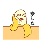 毎日ぺた【バナ騒ぎ】(個別スタンプ:36)