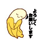 毎日ぺた【バナ騒ぎ】(個別スタンプ:37)