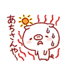 沖縄スタンプ豚さんと仲間たち(個別スタンプ:21)