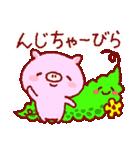 沖縄スタンプ豚さんと仲間たち(個別スタンプ:40)