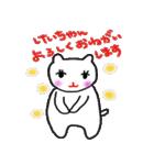 名前スタンプ けいちゃん(個別スタンプ:01)