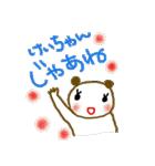 名前スタンプ けいちゃん(個別スタンプ:03)