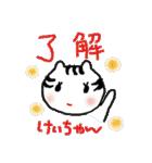 名前スタンプ けいちゃん(個別スタンプ:06)