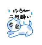 名前スタンプ けいちゃん(個別スタンプ:08)