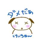 名前スタンプ けいちゃん(個別スタンプ:10)