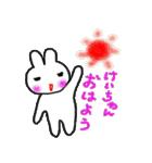 名前スタンプ けいちゃん(個別スタンプ:12)
