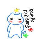 名前スタンプ けいちゃん(個別スタンプ:13)