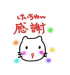 名前スタンプ けいちゃん(個別スタンプ:15)