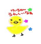 名前スタンプ けいちゃん(個別スタンプ:17)