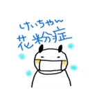 名前スタンプ けいちゃん(個別スタンプ:18)