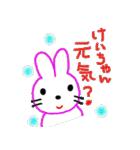名前スタンプ けいちゃん(個別スタンプ:20)