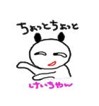 名前スタンプ けいちゃん(個別スタンプ:23)
