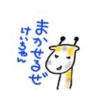 名前スタンプ けいちゃん(個別スタンプ:24)