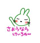 名前スタンプ けいちゃん(個別スタンプ:27)
