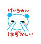 名前スタンプ けいちゃん(個別スタンプ:28)