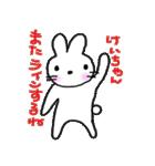 名前スタンプ けいちゃん(個別スタンプ:32)