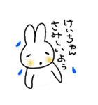 名前スタンプ けいちゃん(個別スタンプ:35)