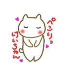 名前スタンプ けいちゃん(個別スタンプ:37)
